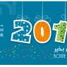 Année 2014 site