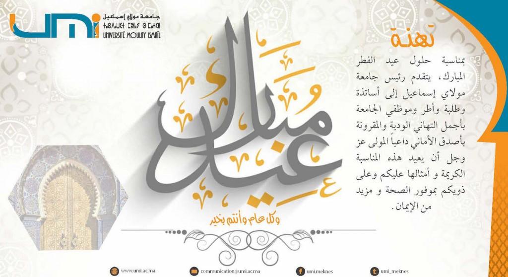 Eid Elfitr 2016