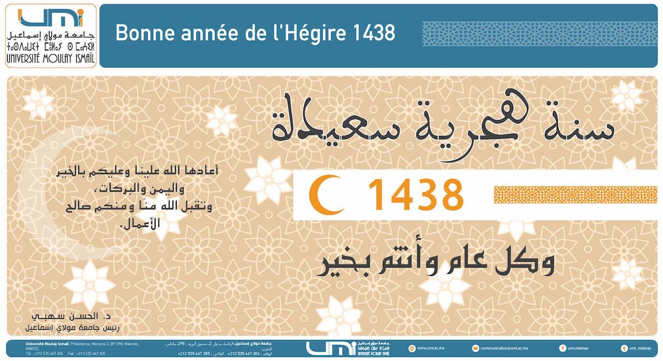 Bonne-année-1438.jpg ...
