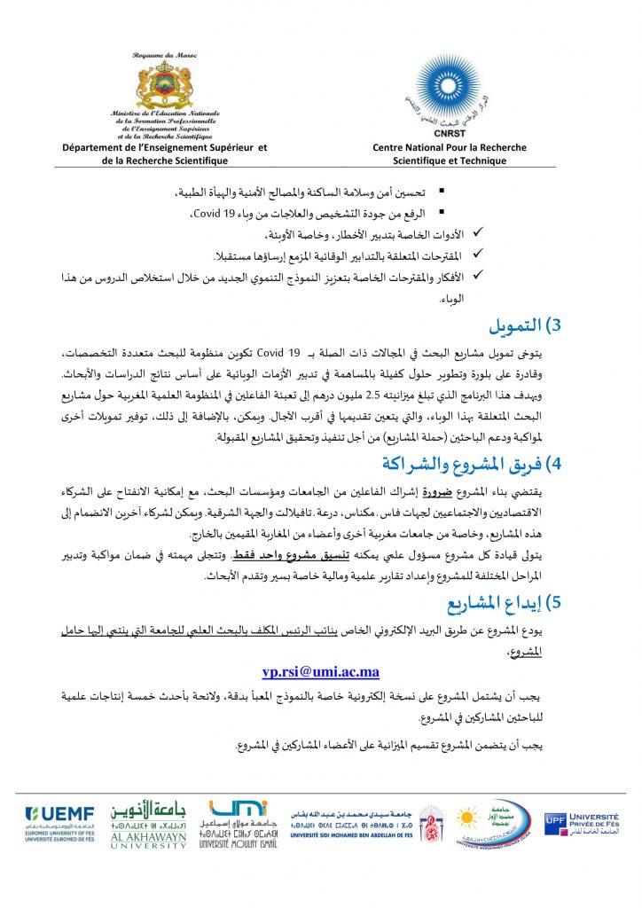 UMI بلاغ القطب الجامعي لجهات-2